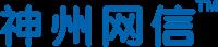 神州网信技术有限公司