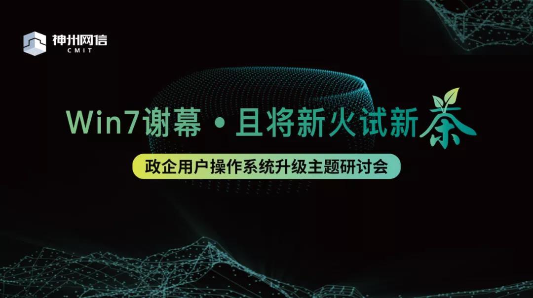 """""""Win7谢幕 且将新火试新茶"""" 政企用户操作系统升级主题研讨会成功举办"""